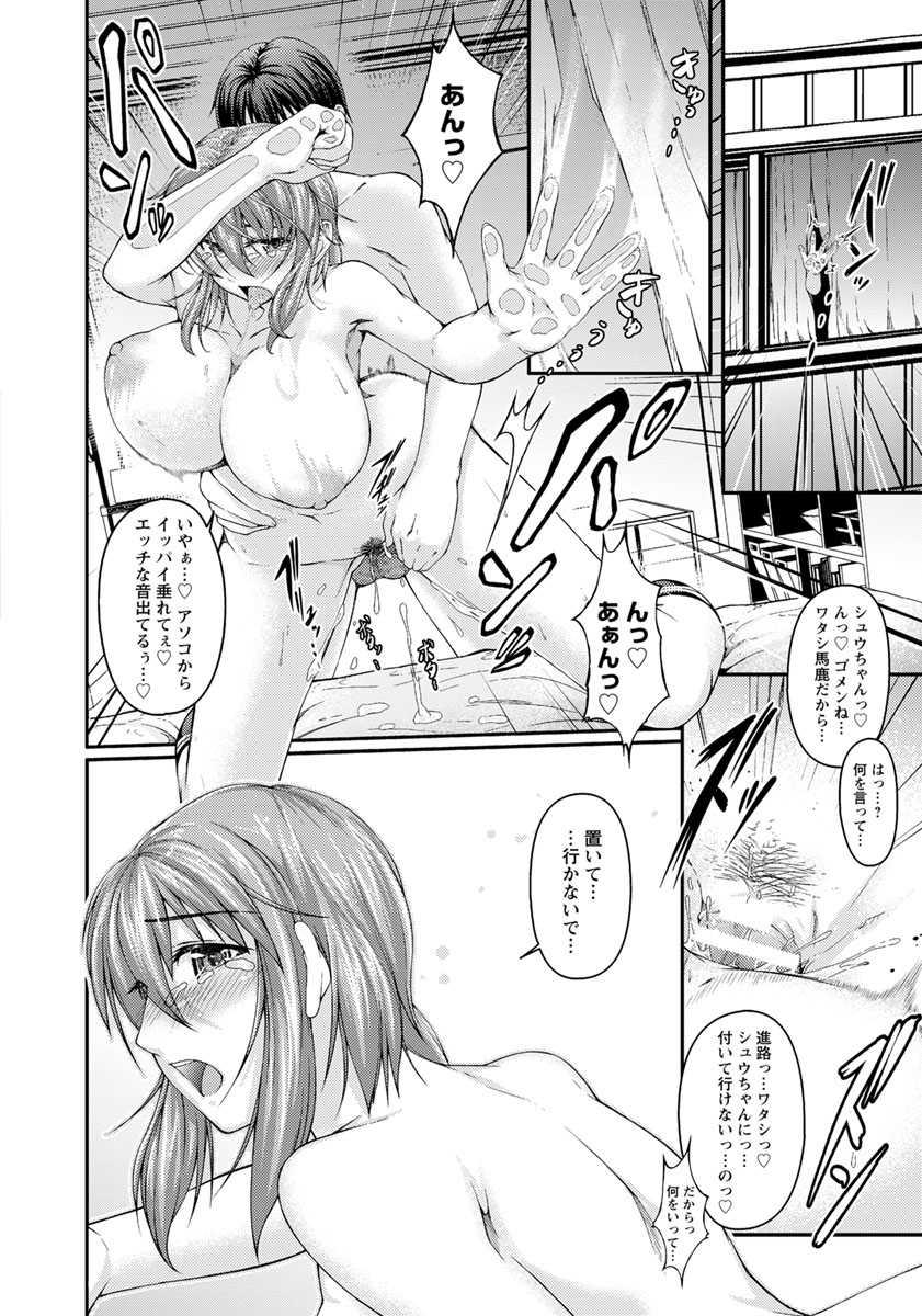 【エロ漫画】幼馴染の年上巨乳女に虐げられ続けた腹いせに避妊具なしでハメまくるwww