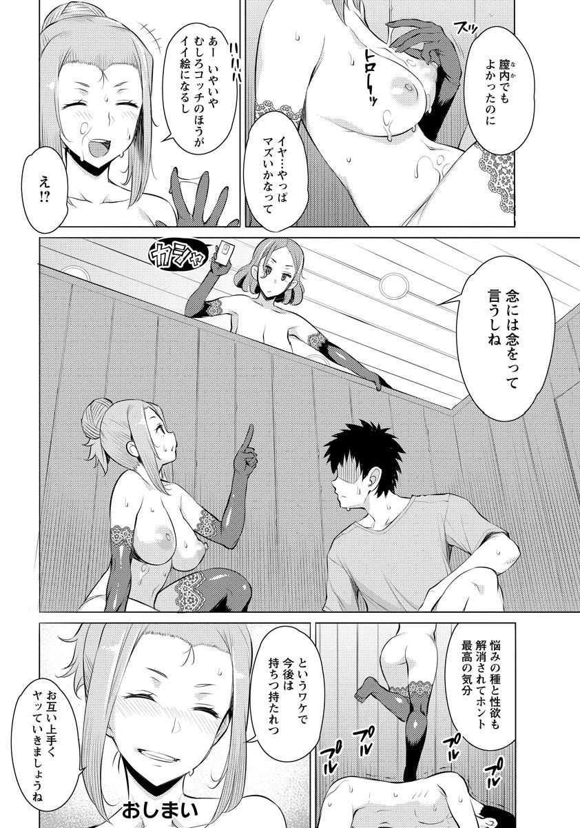 【エロ漫画】海の家で風俗メニューを取り入れたらめちゃくちゃ怒られたwww