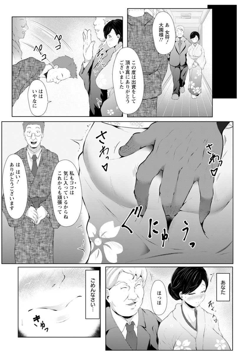 【エロ漫画】借金返済のため淑やかな雰囲気の未亡人が身体でご奉仕www