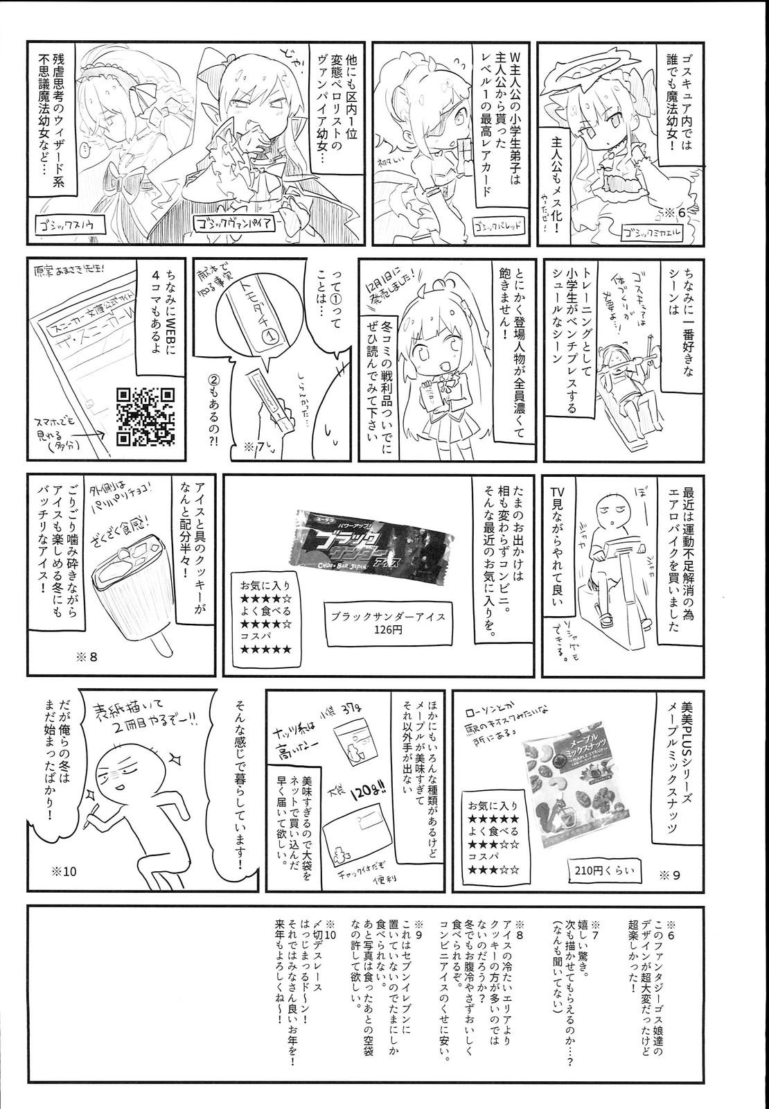 【エロ同人誌】服が透けてエロい諏訪子ちゃんと雨宿りセックスwww【東方Project/C93】