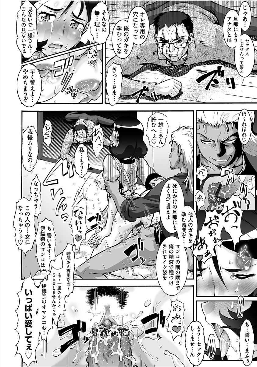 【エロ漫画】猛獣のような男に犯されてイカされまくってしまう寝取られ妻www