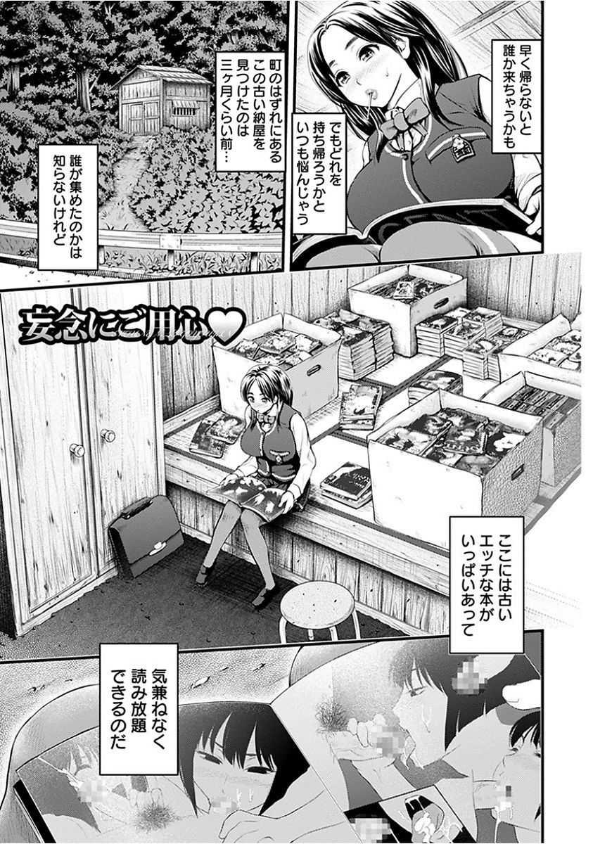 【エロ漫画】大人しい顔してエッチに興味津々なJKがショタ3人と納屋で乱交www