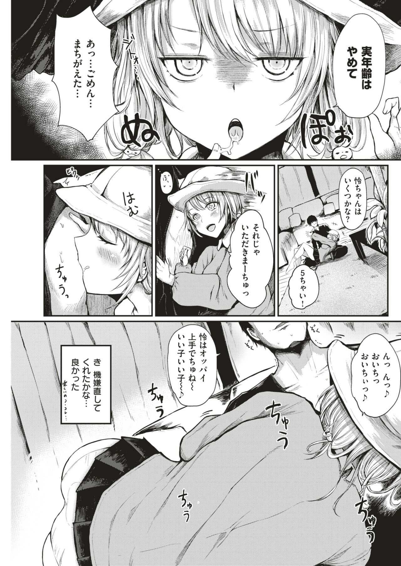 【エロ漫画】激務な奥さんのストレス発散方法は全力の幼児プレイwww