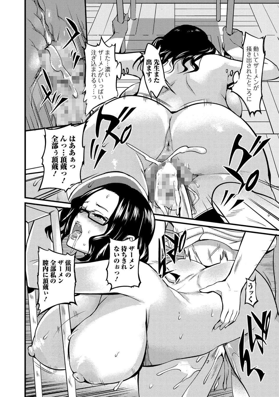 【エロ漫画】可愛い男子を見るといじめたくなってしまう巨乳女教師が過剰な性サービスwww