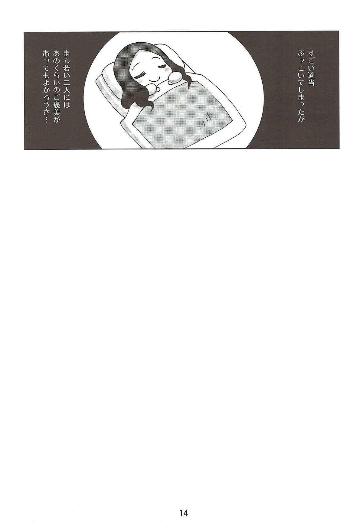 【エロ同人誌】先輩のことを癒したいマシュがセックスで積極的にご奉仕www【Fate/Grand Order/C92】