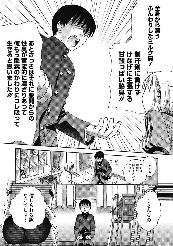 【エロ漫画】腋臭がコンプレックスなJKが片想い相手に思いっきり嗅がれてしまって落ち込むが…