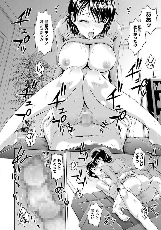【エロ漫画】優しくて可愛くてしかも巨乳な隣の人妻と一線を超えてしまい浮気セックスwww