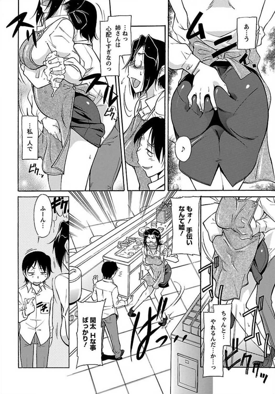 【エロ漫画】年上のツンデレ淫乱お姉さんと白昼堂々喫茶店内で生ハメセックスwww