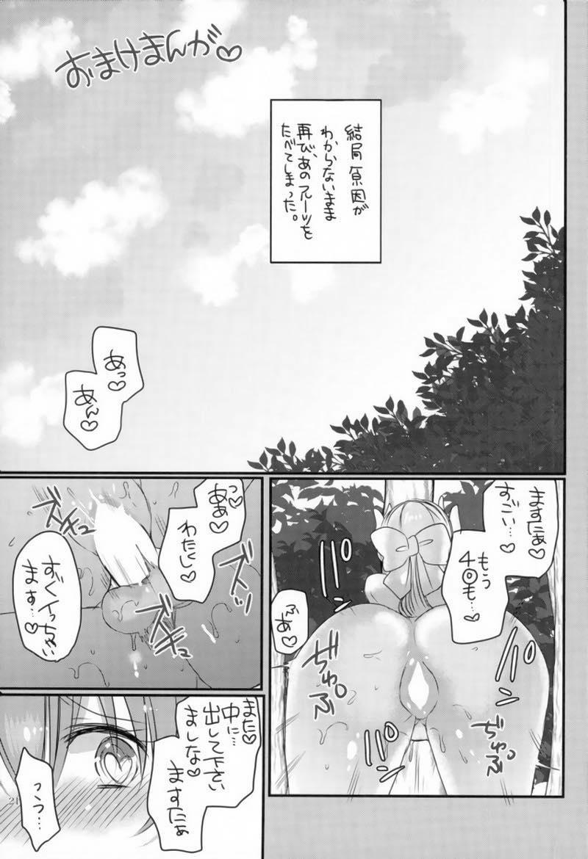 【エロ同人誌】果汁塗れでぬるぬるトロトロな清姫ちゃんと野外エッチwww【Fate/Grand Order/C92】