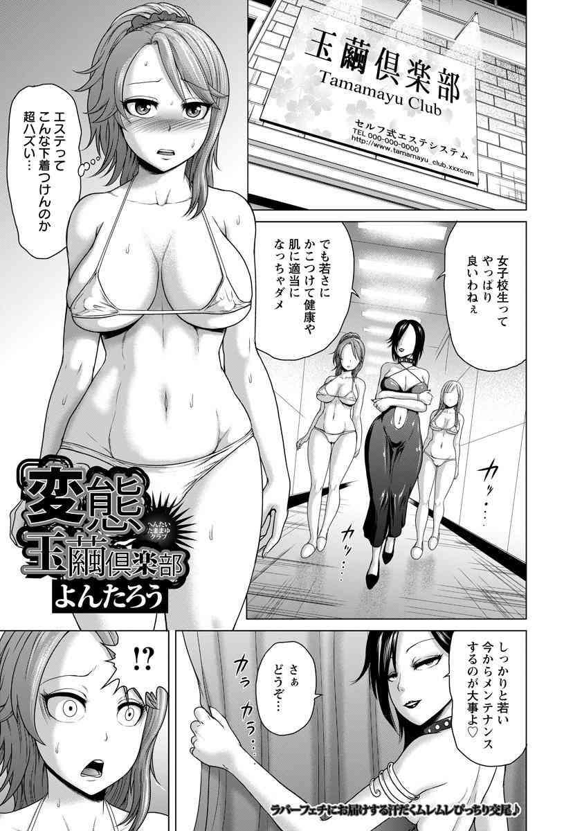 【エロ漫画】ラバー製の繭に閉じ込めらたギャルJKがオジサンたちに輪姦され快楽堕ちwww