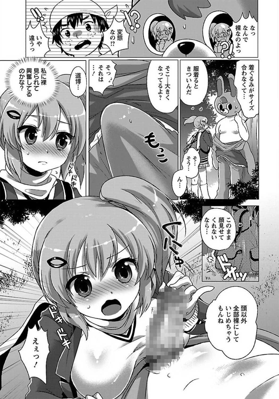 【エロ漫画】着ぐるみバイトの青年が美少女に茂みに連れ込まれ逆レイプ!!?