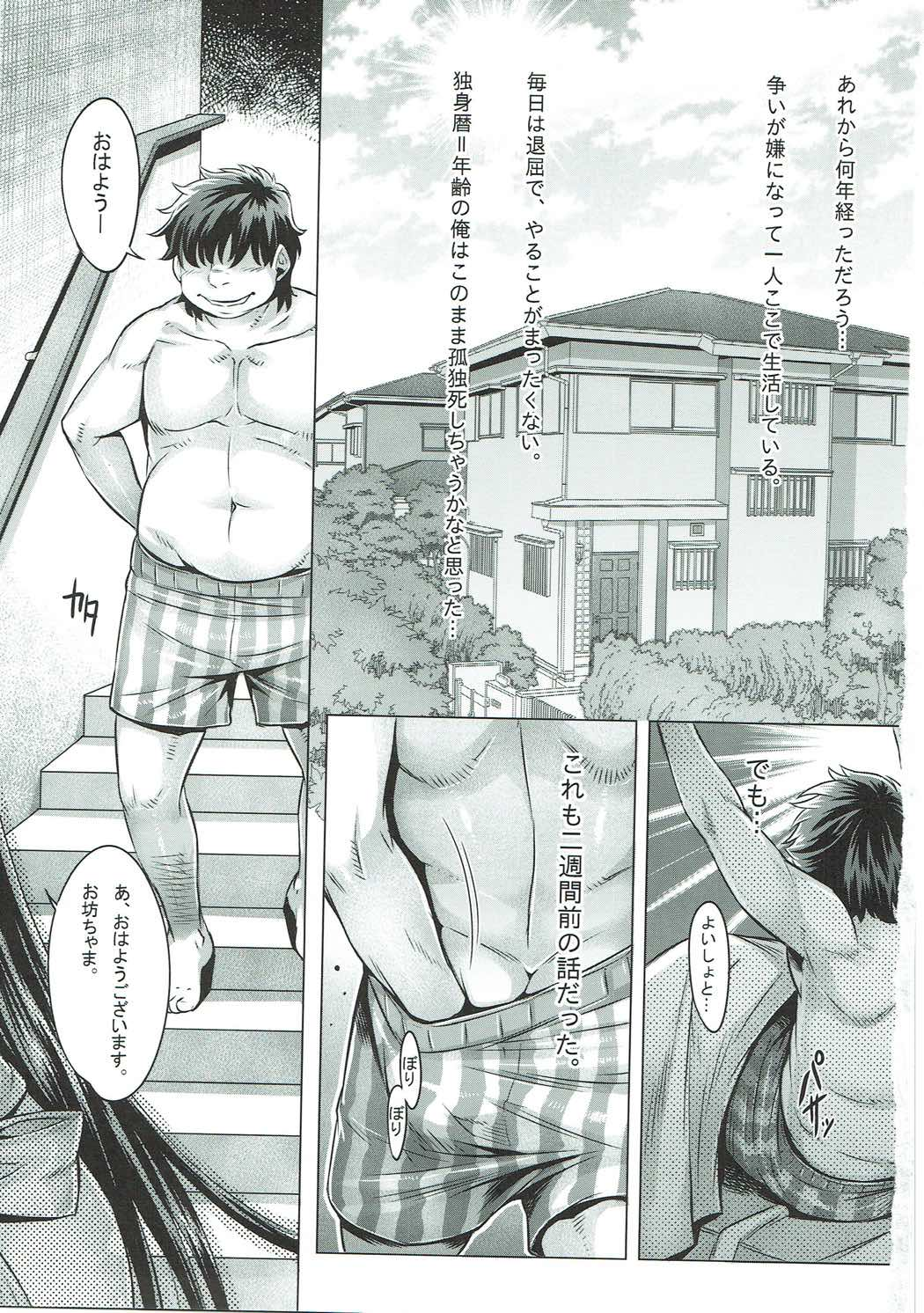 【エロ漫画】朝から晩まで頼光ママにご奉仕されまくりないちゃラブ同棲性活www