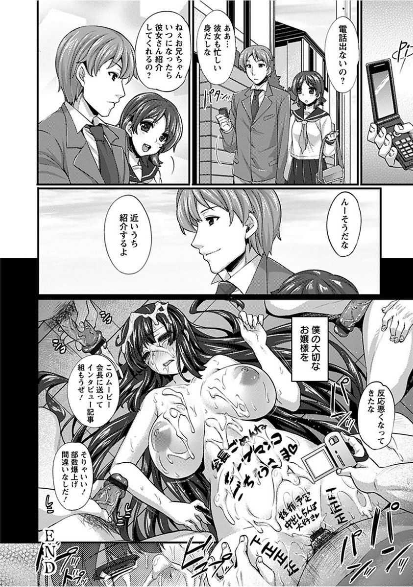 【エロ漫画】盗撮してきたクズたちに逆恨みされ夜の部室で輪姦されてしまうお嬢様JKwww