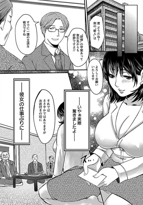 【エロ漫画】大手企業の総合職に就いた新人OLが性接待テストを受けることにwww