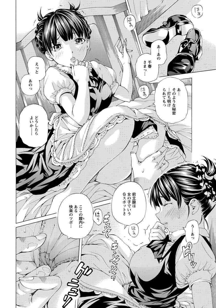 【エロ漫画】うら若いメイドさんがご主人様に前立腺開発をしていることを打ち明けられ大困惑www