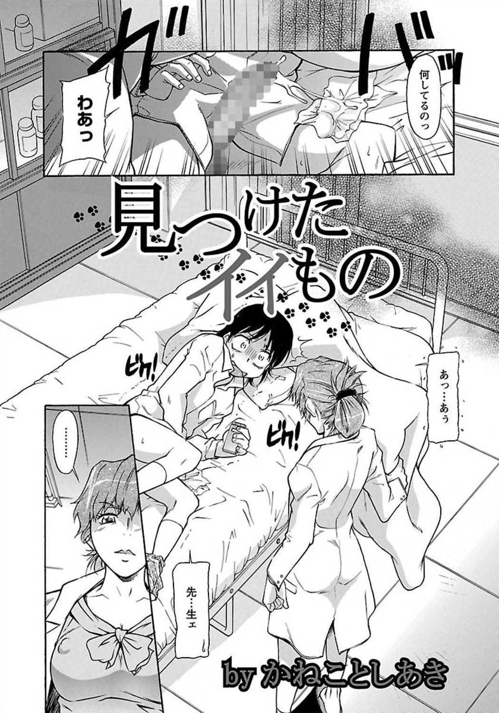 【エロ漫画】性欲旺盛な少年が保健室でオナニーしていたのが先生にバレてしまい足コキでお仕置きされるwww
