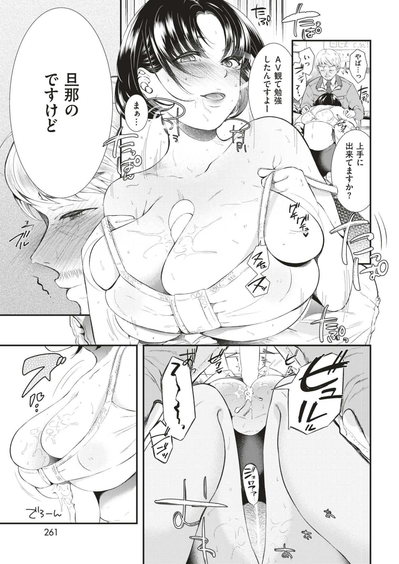 【エロ漫画】エロくて積極的な爆乳人妻に濡れたオマ○コを見せつけ挑発されるwww