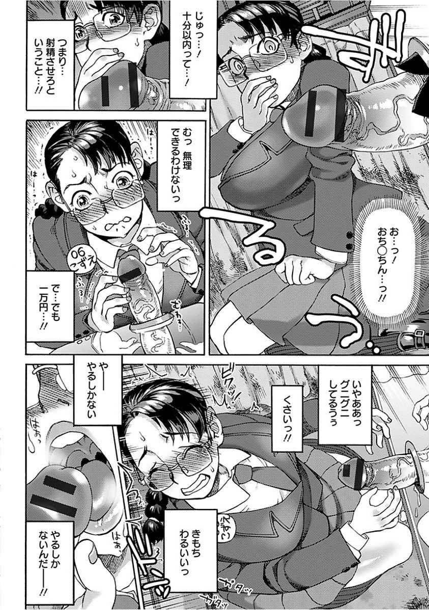 【エロ漫画】地味なJKが風俗バイトすることになってしまった理由とは…!?