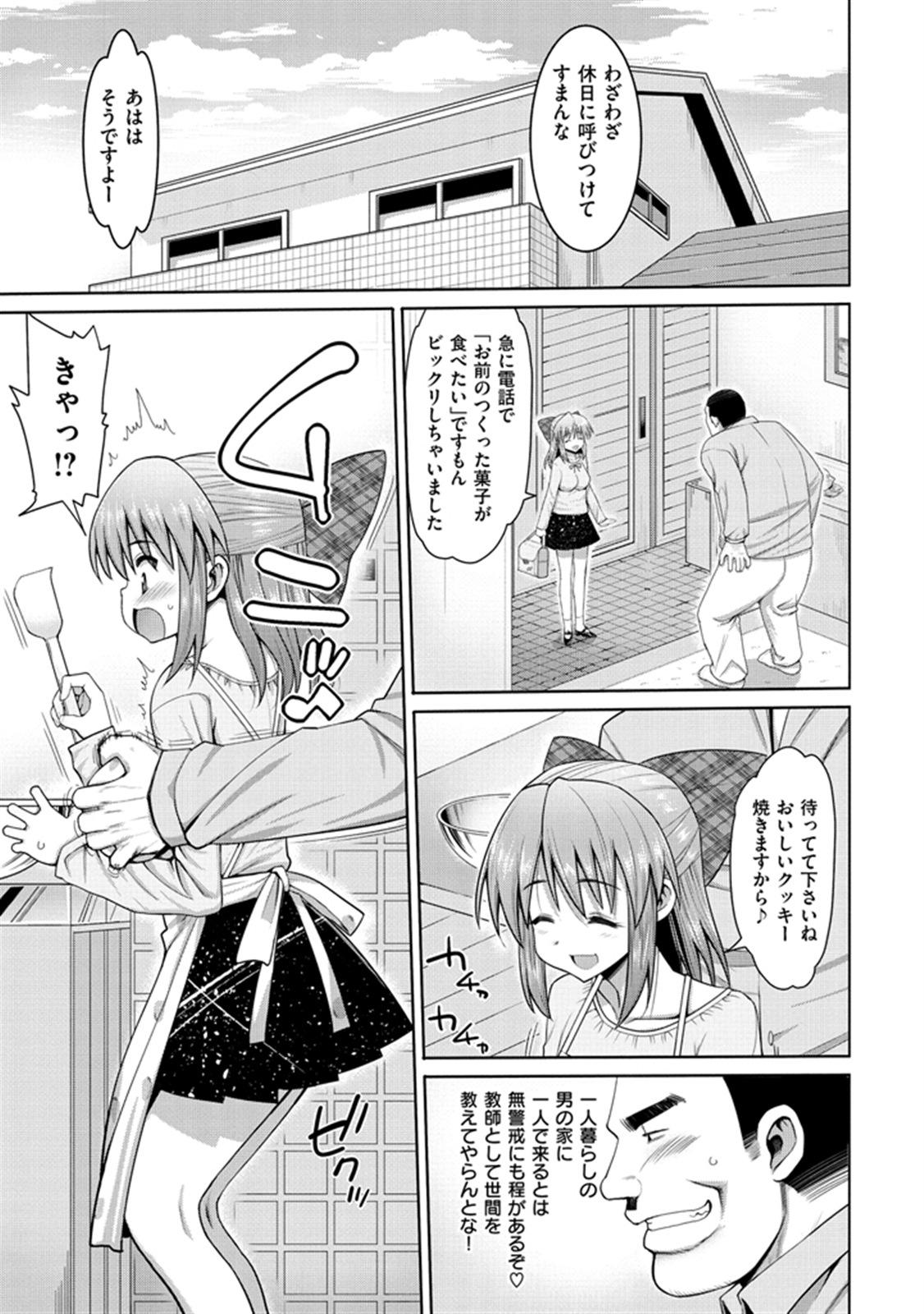 【エロ漫画】チョロすぎる教え子を自宅に招き犯してしまうクズ教師www