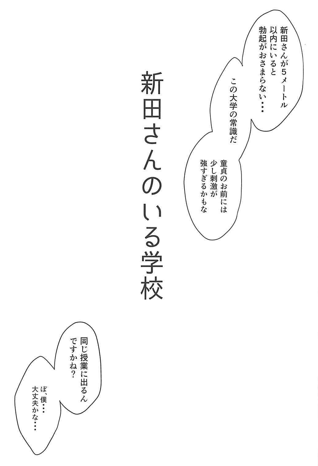 【エロ同人誌】新田美波が5メートル以内にいると男たちは勃起が治まらなくなるwww【アイドルマスター シンデレラガールズ/C92】