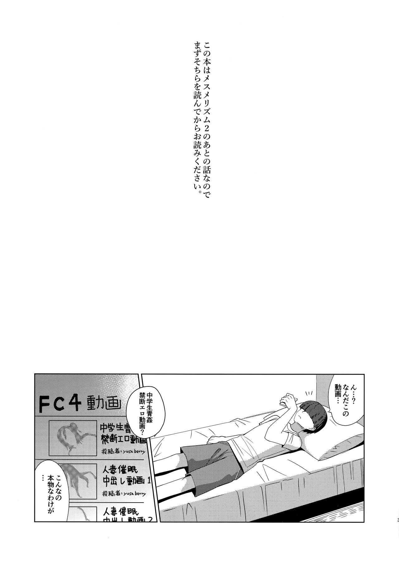 【エロ同人誌】JCが催眠おじさんの手に堕ち競泳水着で生ハメセックスwww【オリジナル/C92】