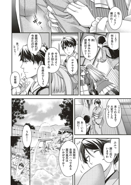 【エロ漫画】旅館の露天風呂でお嬢様に密着されてエロい雰囲気に…!?