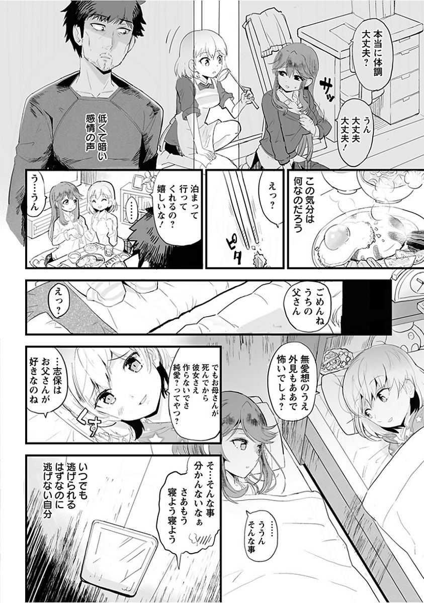【エロ漫画】親友の父親とのセックスに戸惑いながらもハマってしまったJKwww