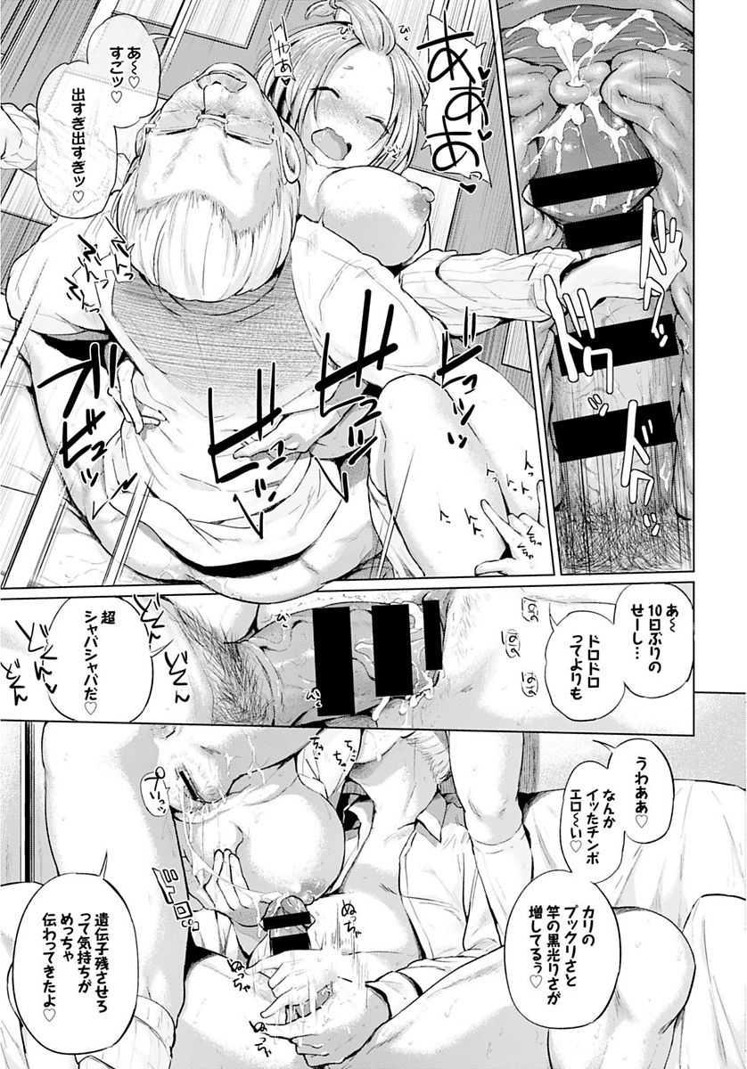 【エロ漫画】セックス大好きな援交ギャルJK2人組が今日も今日とてハメまくるwww