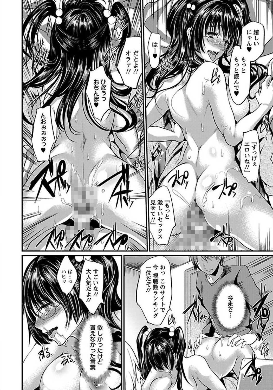 【エロ漫画】アイドル志望のツインテール眼鏡っ娘JKがレイプされている姿を生配信され大人気にwww