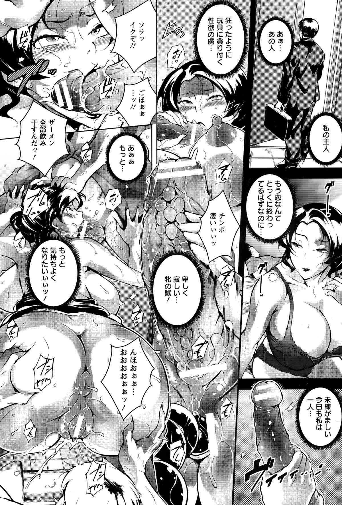 【エロ漫画】爆乳女教師が集団痴漢凌辱に遭いアナル専用奴隷にwww