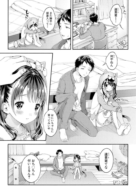 【エロ漫画】関西弁な年下の幼馴染JKと自宅でいちゃラブセックスwww