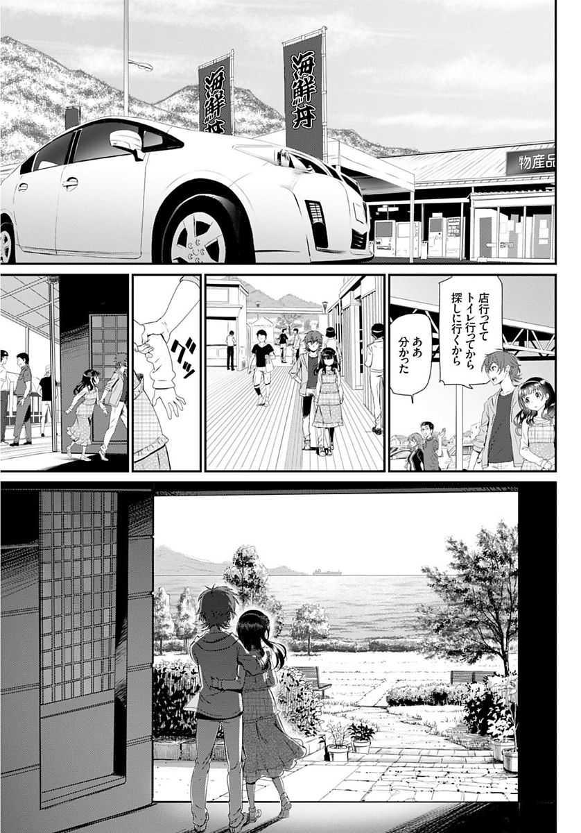 【エロ漫画】家族旅行中に親の目を盗んで兄妹がスリル満点な近親相姦を楽しむwww