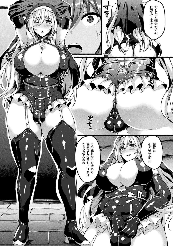 【エロ漫画】ふたなりシスターが盗人の褐色巨乳娘を凌辱調教www