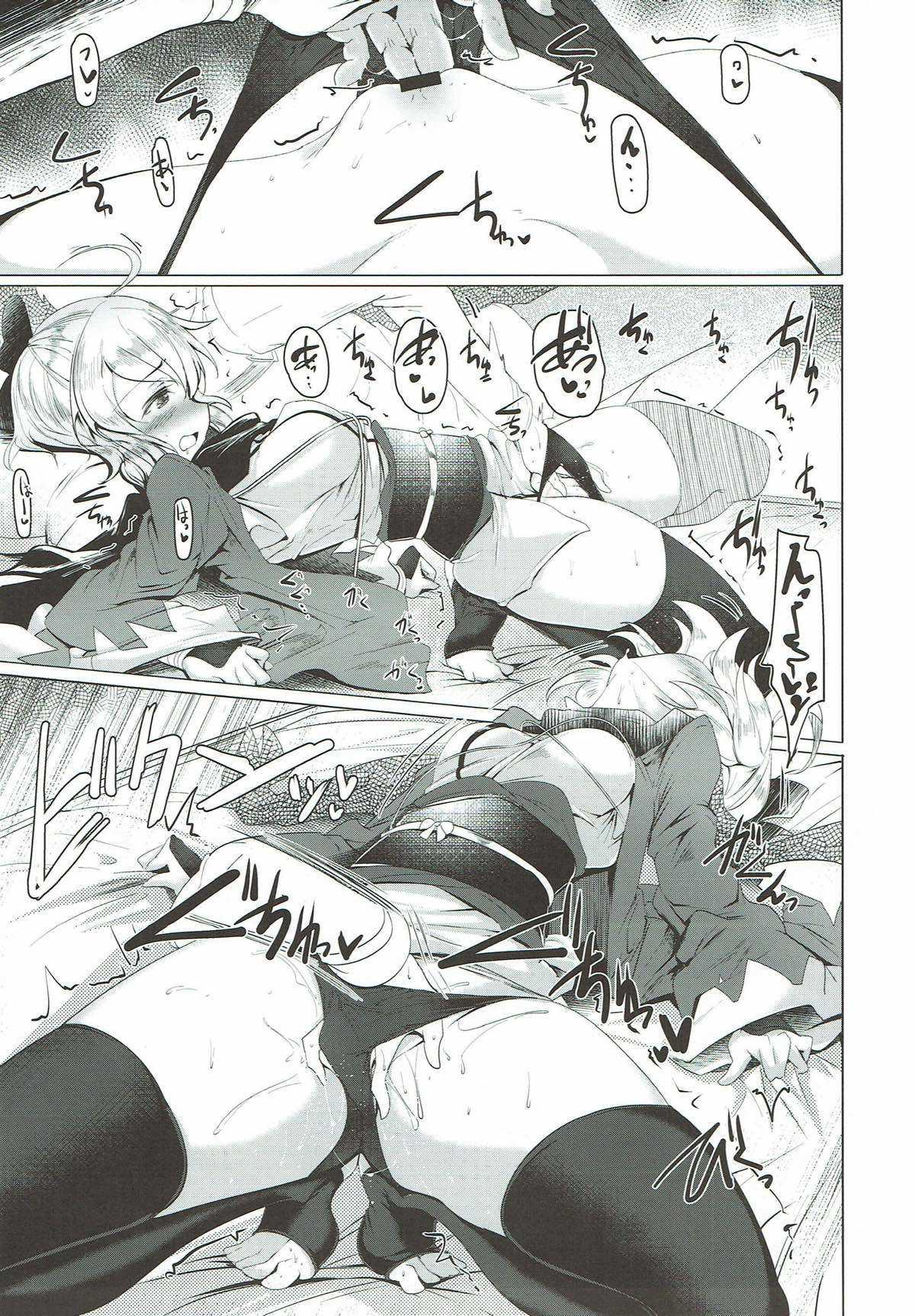 【エロ同人誌】エロ可愛いにもほどがある沖田さんといちゃラブセックスwww【Fate/Grand Order)/C92】