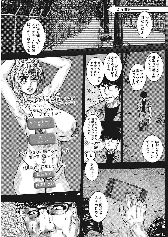 【エロ漫画】人妻捕獲アプリを手に入れた冴えない男が夢のような不倫セックスwww