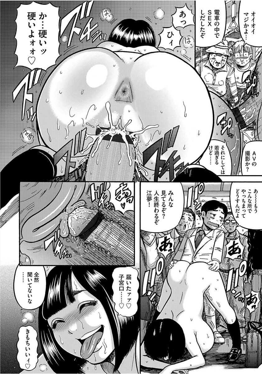 【エロ漫画】サカりのついた兄妹が満員電車内で公開セックスwww