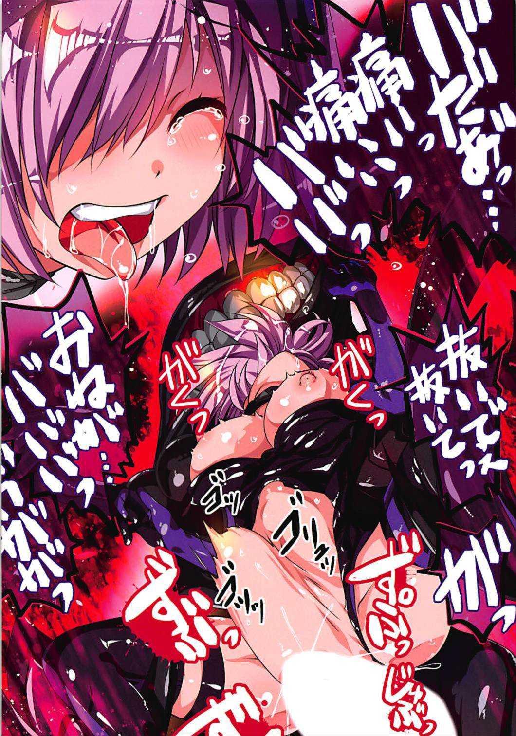 【エロ同人誌】悪堕ちした先輩に暴力的に犯され泣き叫ぶマシュwww【Fate/Grand Order/C92】