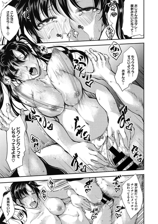 【エロ漫画】小生意気で匂いフェチなJKが大好きな伯父を逆レイプwww