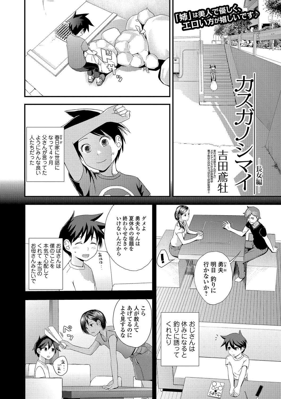 【エロ漫画】下宿先のお姉さんにエッチないたずらをされて童貞を奪われるショタwww