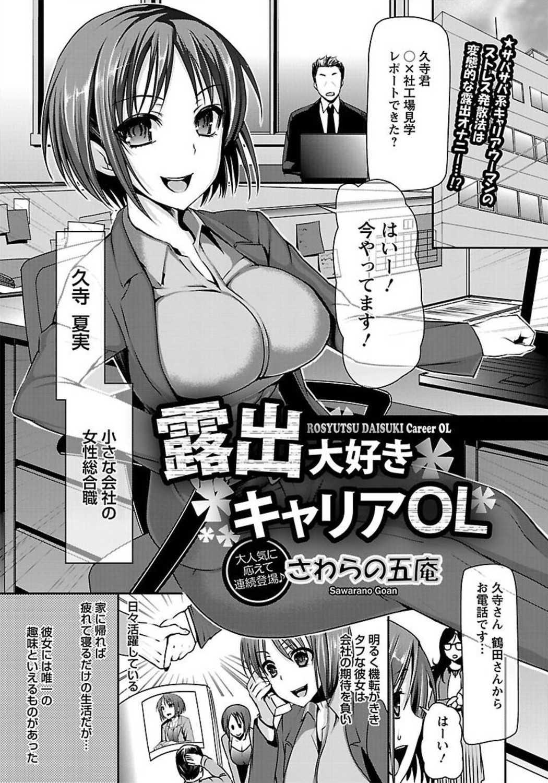 【エロ漫画】キャリアウーマンのストレス発散方法は過激な露出オナニーwww