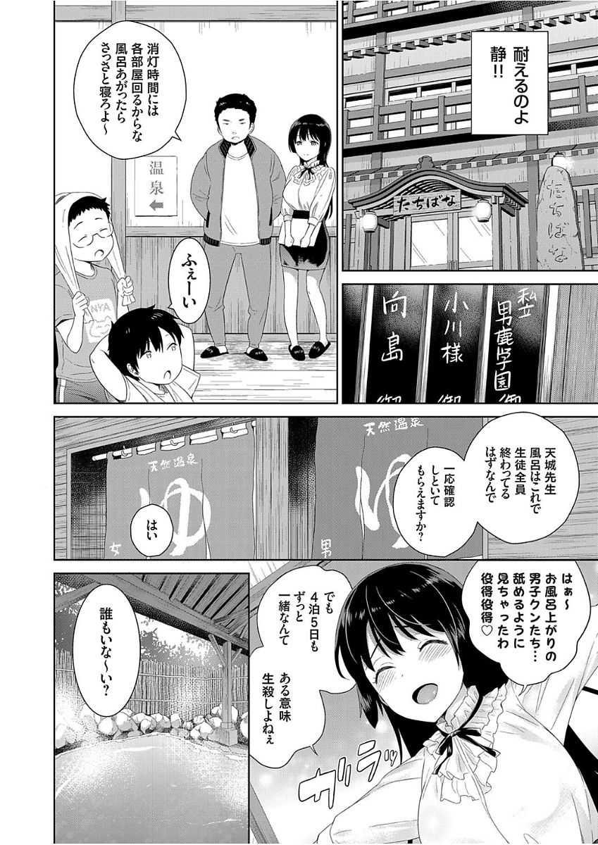 【エロ漫画】修学旅行で巨乳女教師に告白したら温泉で生ハメ教えてもらったwww