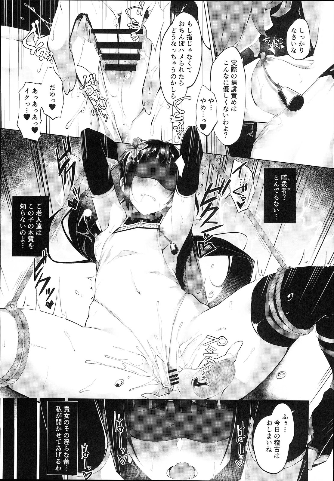 【エロ同人誌】単独任務中のくノ一が性欲に理性を失い敵に囚われ快楽拷問に堕ちるwww【オリジナル/C93】