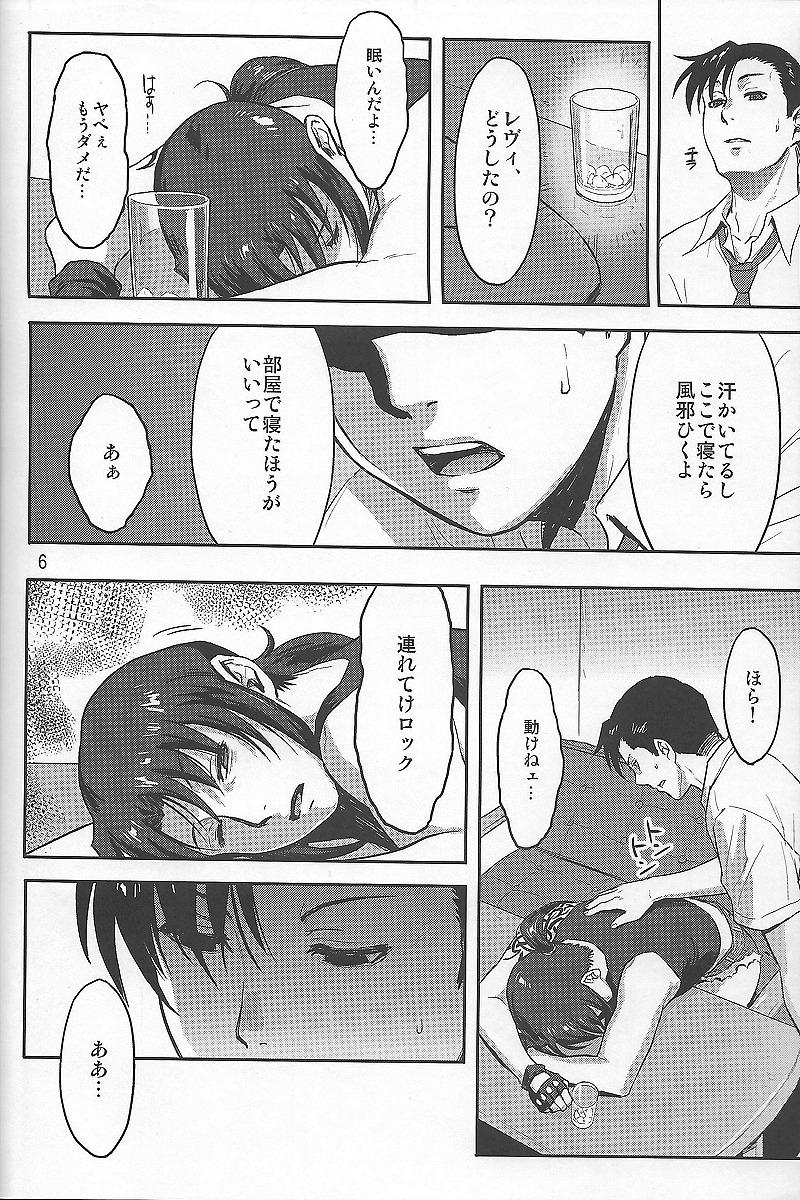【エロ同人誌】ロックに睡眠薬を盛られたレヴィがレイプされるwwwwww【BLACK LAGOON/C93】