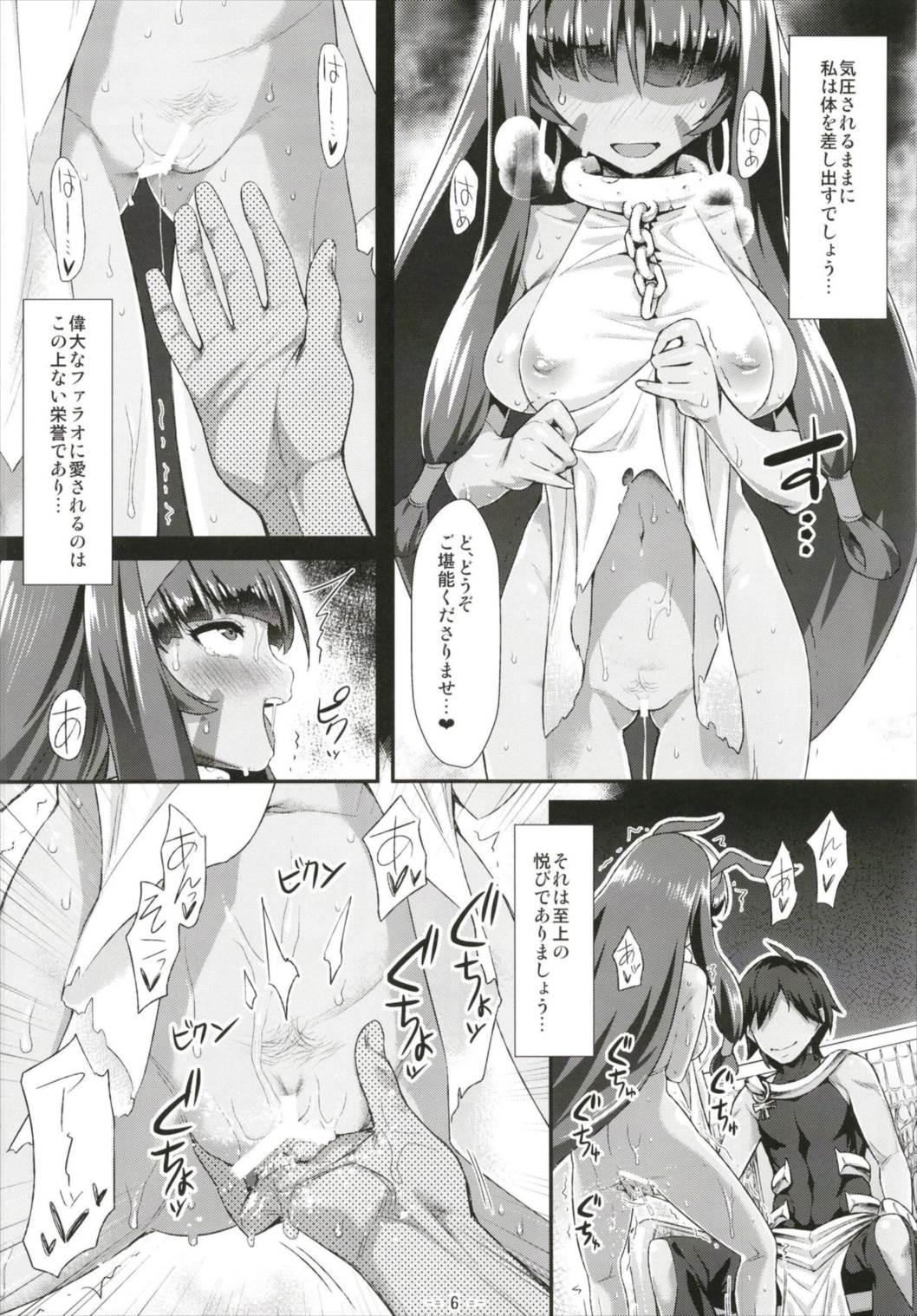 【エロ同人誌】オナニー三昧のニトクリスにメジェドがエッチなお仕置き!!?【Fate Grand Order/C93】