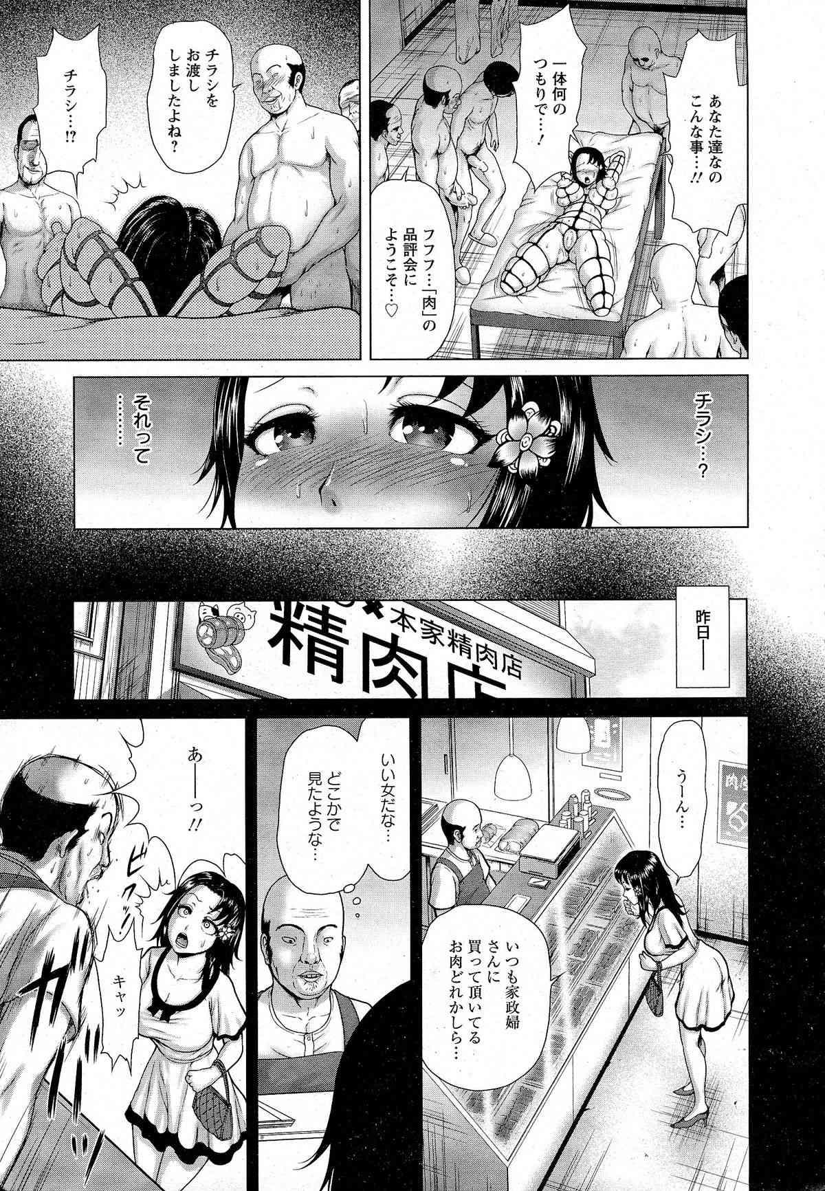 【エロ漫画】元バレリーナのムチムチ熟女が緊縛されボンレスハム状態にwww