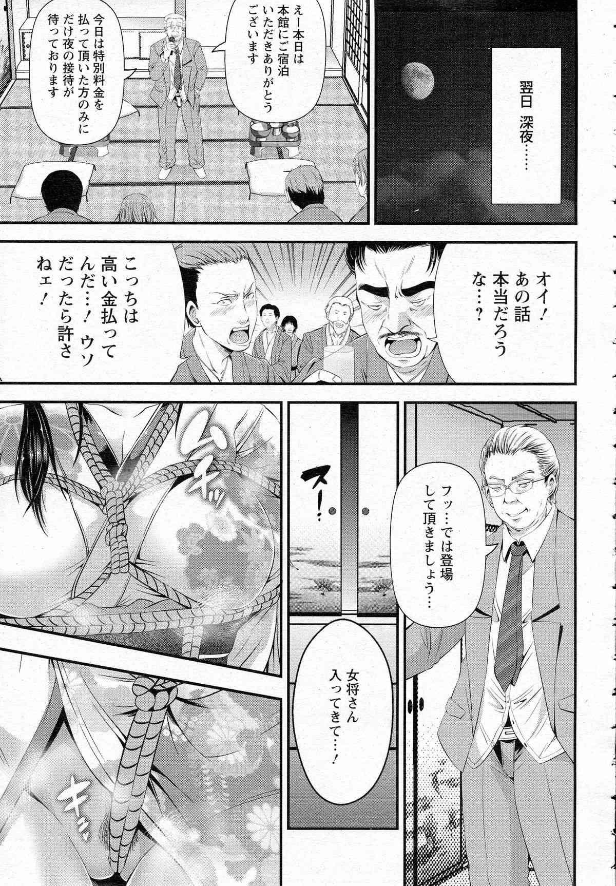 【エロ漫画】夫が遺した旅館を守るため和服美人女将が緊縛姿で性接待www