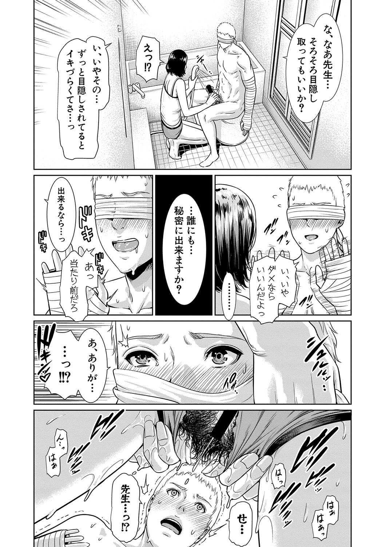 【エロ漫画】眼鏡にジャージ姿の地味な女教師が脱いだらドエロおっぱいの超美人だったwww