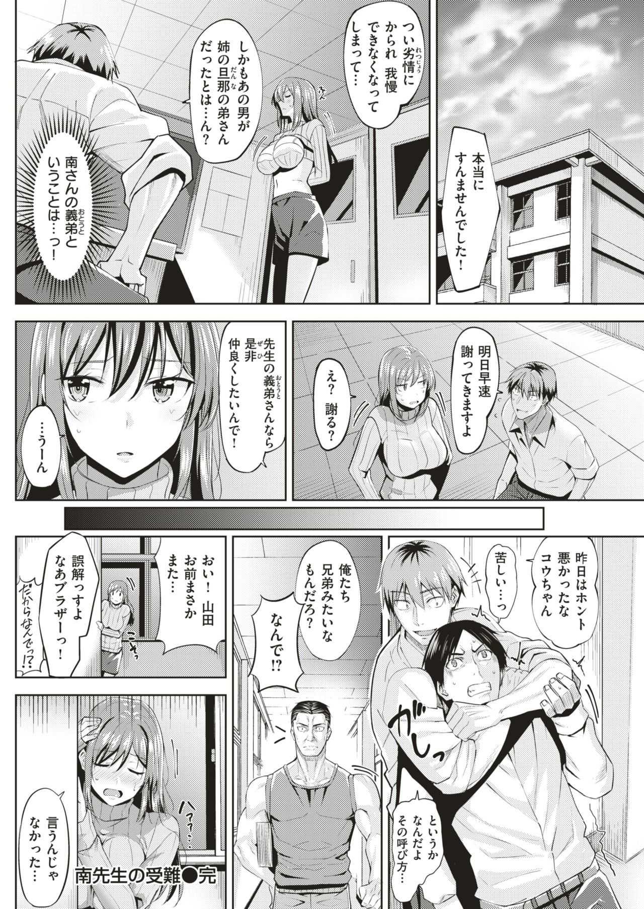 【エロ漫画】不良少年も惚れてしまう美人女教師のドスケベボディwww