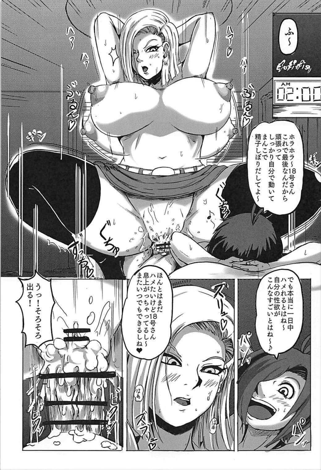 【エロ同人誌】メイドロイドの18号の羞恥心を0設定にしたらどんなにエロいこともヤりたい放題www【ドラゴンボールZ/C93】