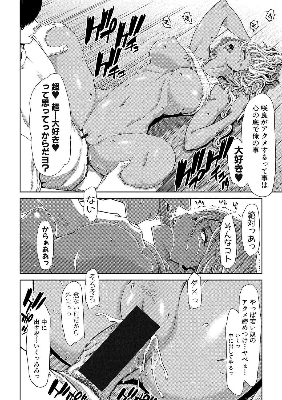 【エロ漫画】ガチクズな鬼畜教師のオナホにされてしまう美少女たちwww